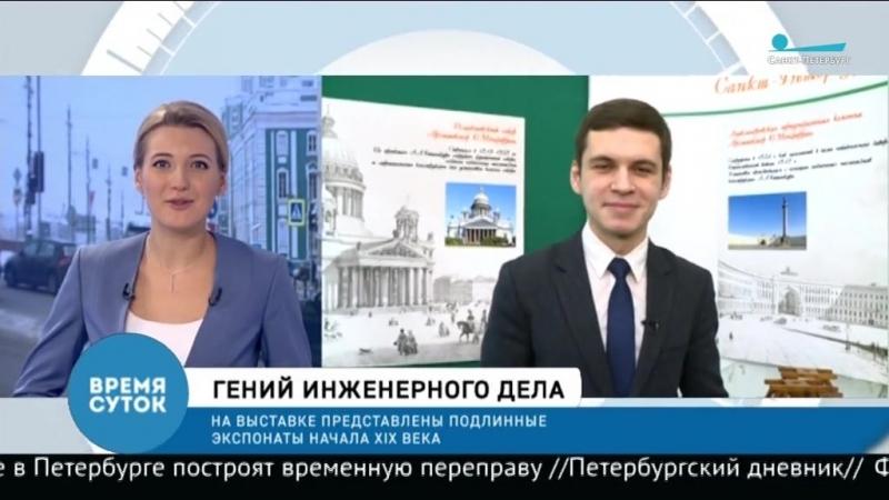 Сюжет телеканала Санкт-Петербург о выставке выставки «Гений инженерного дела»