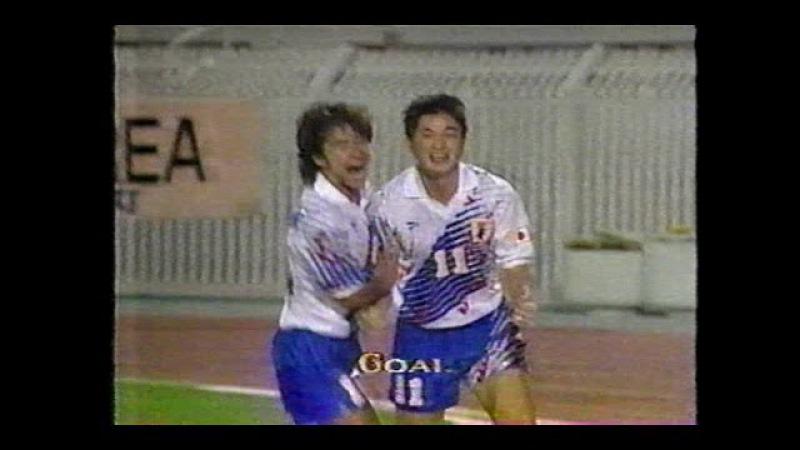 '94アメリカW杯アジア最終予選 日本vs韓国