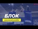 Блок в волейболе Техника выполнения