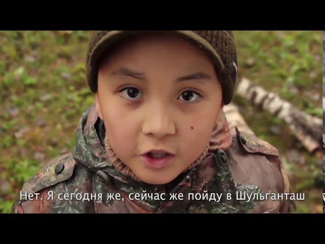 Әкиәт фильм Шүлгәнташ Реж Рөстәм Аҙнабаев һәм Ләйсән Солтанғолова