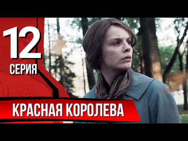 Красная королева Серия 12 The Red Queen Episode 12