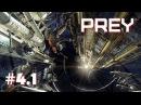 Прохождение Prey (2017) — Часть 4.1 : Побочные квесты \ Космос, Теплица .1080p