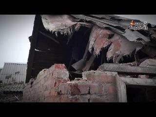 Последствия обстрела украинскими карателями посёлка Трудовские