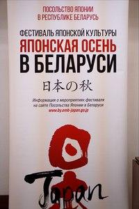 Сёги на фестивале Японская осень в Беларуси 2017