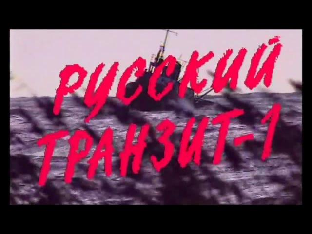 Русский транзит 1994