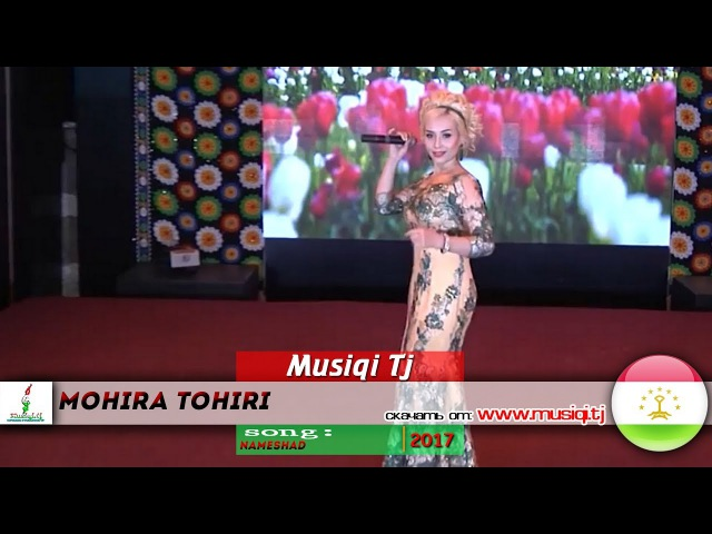 Мохира Тохири Намешад 2017 Mohira Tohiri Nameshad 2017