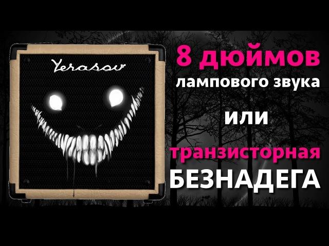 На что способен Yerasov Gavrosh 8 Примочка к транзисторному комбику