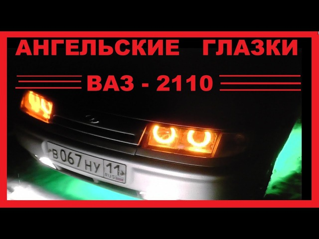Ангельские Глазки на ВАЗ-2110 БЕЗ ЛИНЗ Своими руками, от Подписчика