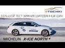 Большой тест зимних шин Michelin X Ice North 4 на 4 точки Шины и диски 4точки