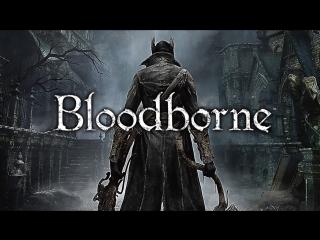 Bloodborne | Идущий на смерть приветствует тебя....