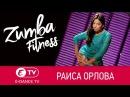 Zumba Fitness   Раиса Орлова   Студия танцев E-DANCE
