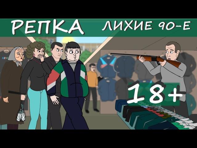 РЭКЕТ 80 х или ТЕРПЕНИЕ ЧЕЛНОКА на ПРЕДЕЛЕ Репка Лихие 90 е 1 сезон 8 серия Анимация