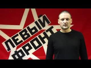 Сергей Удальцов. 18 марта-  только за Грудинина!!!