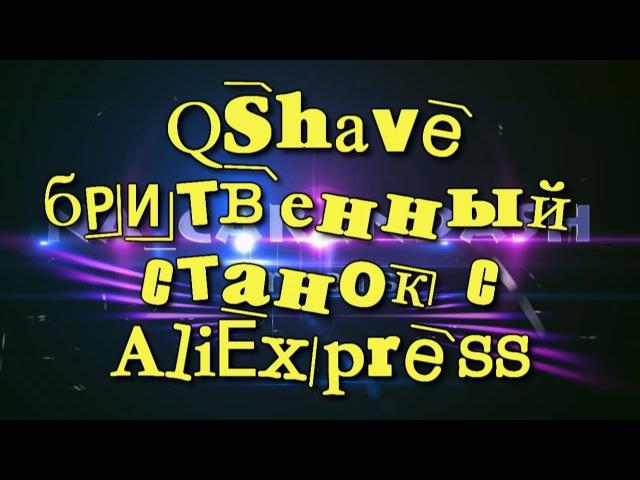 QSHAVE бритвенный станок премиум качества с AliExpress Мужской