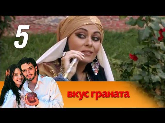 Вкус граната 5 серия Мелодрама 2011