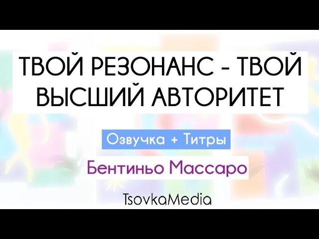 Твой Резонанс Твой Высший Авторитет ~ Бентиньо Массаро Озвучка Титры TsovkaMedia