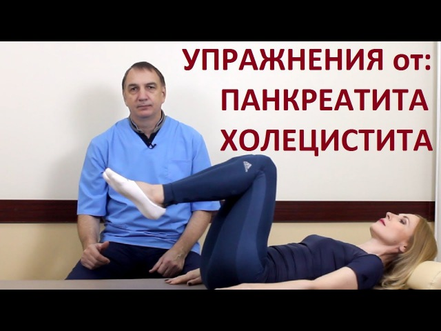 5 упражнений от панкреатита холецистита дискинезии желчного пузыря и для стимуляции кишечника