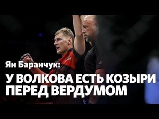 Ян Баранчук: Болельщики хотят, чтобы Волков отомстил за Федора