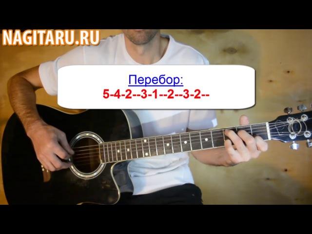 Многоточие - В жизни так бывает, аккорды и разбор перебора, боя | Песни под гитару - Nagitaru.ru