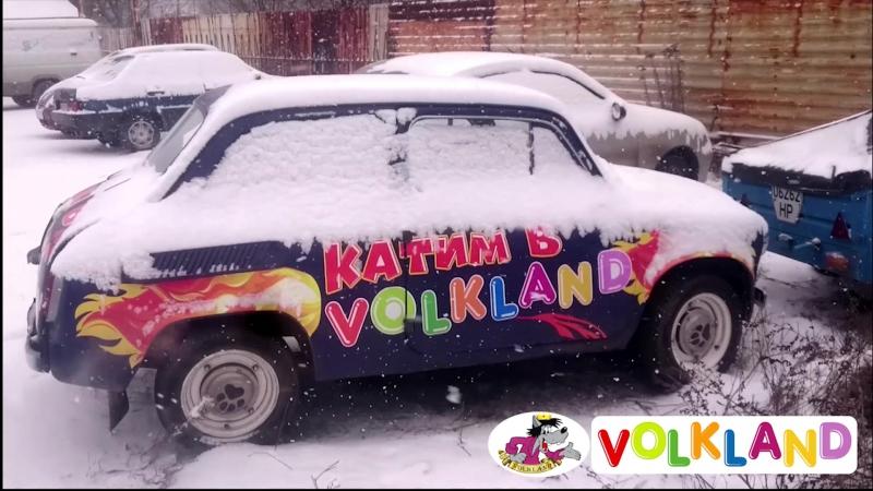 Нам погода не помеха в Volkland катим мы с успехом волклендзапорожье Детскийпраздник Детскийвыпускной лучшийвыпускной пир