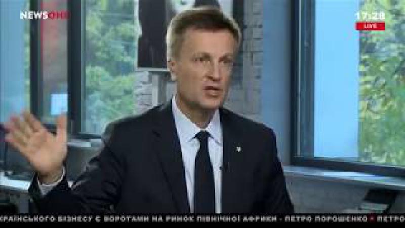 Наливайченко коррумпированность украинской власти главная помеха в развити