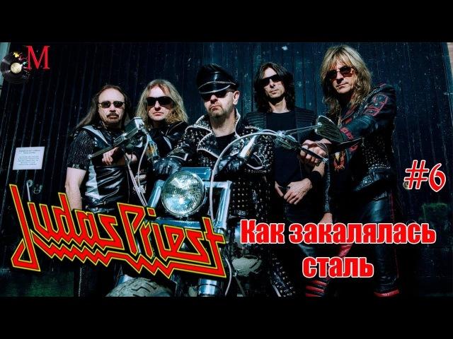 Judas Priest Как закалялась сталь МЕЛОМАНия биография часть 6