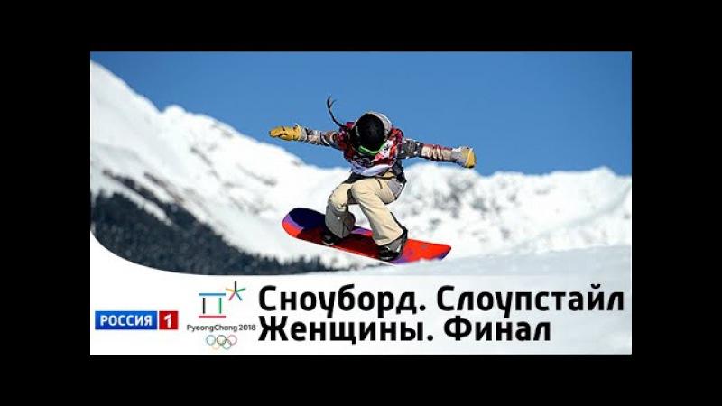 Сноуборд Слоупстайл Женщины Финал Олимпиада 2018