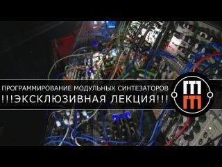 Программирование модульных синтезаторов - эксклюзивная лекция от Костырко Серг...