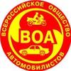 Автошкола Всероссийское общество автомобилистов