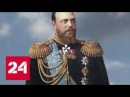Александр Третий. Сильный, державный Документальный фильм - Россия 24