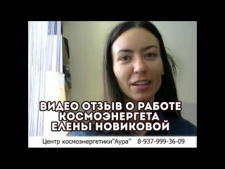 Видео отзыв о работе космоэнергета Елены Новиковой от Ольга
