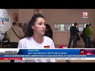 Крымская газета продолжает привлекать всё больше людей к сдаче донорской крови. Приобщилась и Крымская государственная филармо
