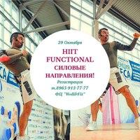 HIIT  Functional семинар