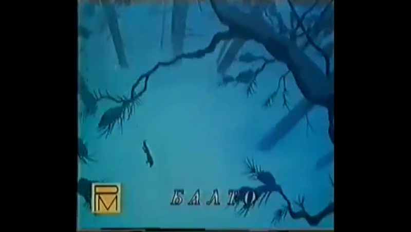 Реклама на VHS Балто 2 от Премьер Мультимедиа