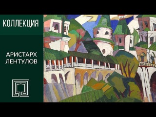 Аристарх Лентулов. Вид Нового Иерусалима