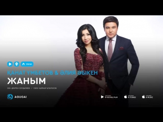 Канат Умбетов  Алия Абикен - Жаным