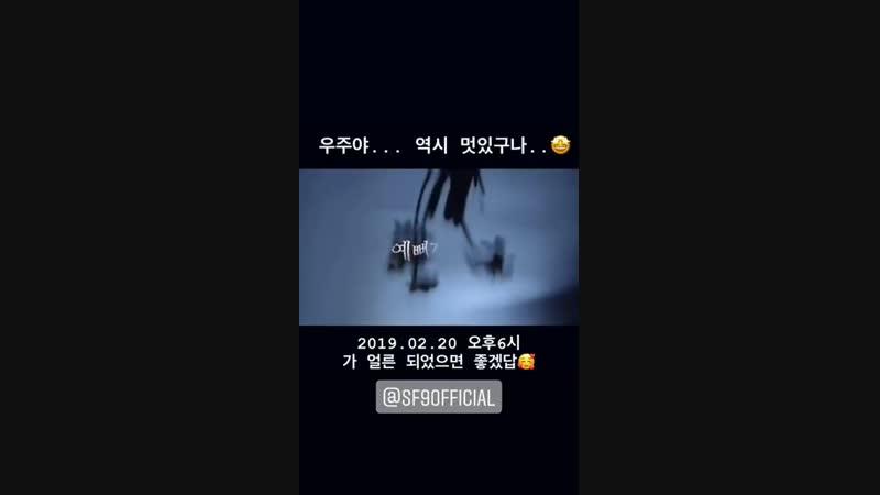 SF9 @ hye yoon1110 Sky Castle's Yeseo Instagram Story