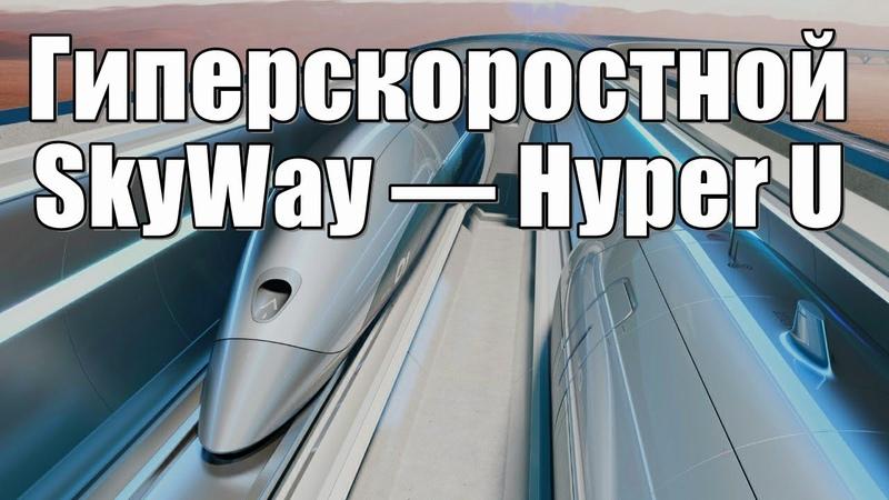 🎥 Струнный транспорт Гиперскоростной SkyWay Hyper U