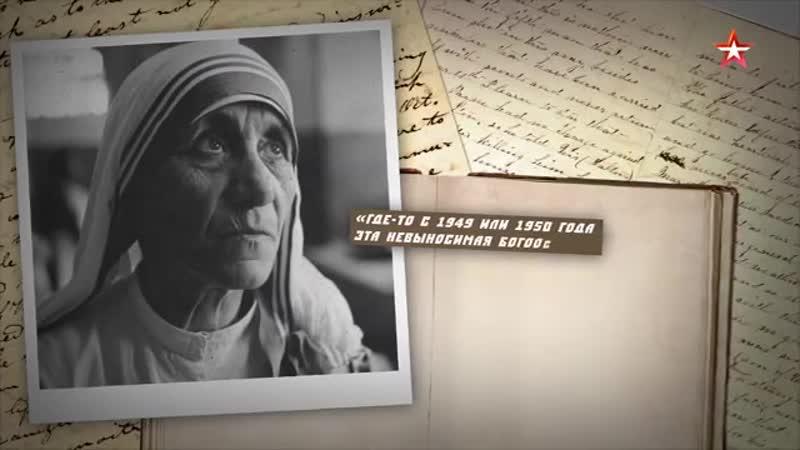 Мать Тереза. Ангел из ада.