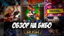8 Бибо \ Bibo - математический обзор героя [Magic Rush: Heroes]