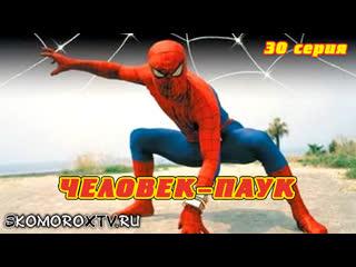 Человек-Паук / Toei Spiderman (30 серия) (озвучка SkomoroX)