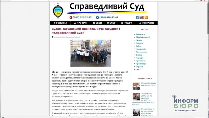 Про спаплюження гідності: суддя Ярослав Чопенко подав позов на ГО Антикорупційна рада