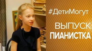 #ДетиМогут |Выпуск 5| Пианистка