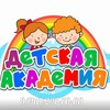 Детская академия. Центр раннего развития детей