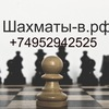 Шахматы-в.рф