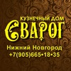 """Кузнечный дом """"СВАРОГ"""""""