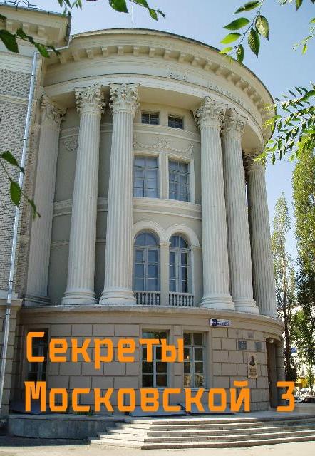 Афиша Саратов Секреты улицы Московской 3