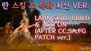 검은사막(BDO) 란 스킬 화 5.17PATCH버전(Lahn skill build add on)