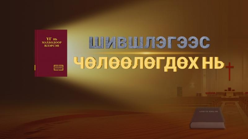 Хаанчлалын сайн мэдээ Шившлэгээс чөлөөлөгдөх нь Эзэний хаан ширээний өмнө хүргэгдэх