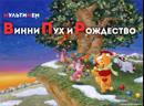 Винни Пух и Рождество (Winnie the Pooh Christmas Too) Мультики все серии сезоны для детей мультсериалы